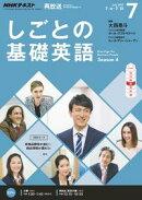 NHKテレビ しごとの基礎英語 2017年7月号[雑誌]