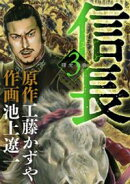 信長(3)
