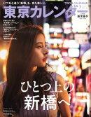東京カレンダー 2018年7月号