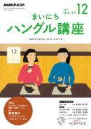 NHKラジオ まいにちハングル講座 2017年12月号[雑誌]