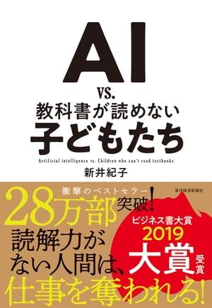 AI vs. 教科書が読めない子どもたち【電子書籍】[ 新井紀子 ]