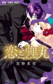 恋と弾丸(5)【電子書籍】[ 箕野希望 ]
