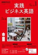 NHKラジオ 実践ビジネス英語 2018年1月号[雑誌]
