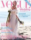VOGUE Wedding 2018 Vol.12