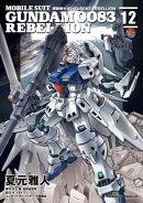 機動戦士ガンダム0083 REBELLION(12)