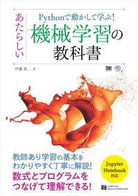 Pythonで動かして学ぶ! あたらしい機械学習の教科書 【電子書籍】[ 伊藤真 ]