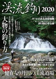 渓流釣り2020【電子書籍】