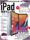 iPad完全マニュアル2021(全機種対応/iPadOS 14の基本から活用技まで詳細解説)【電子書籍】