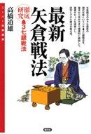 スーパー将棋講座 最新矢倉戦法 先手3七銀戦法徹底研究