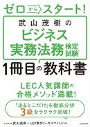 ゼロからスタート! 武山茂樹のビジネス実務法務検定試験1冊目の教科書