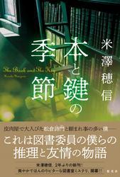本と鍵の季節【電子書籍】[ 米澤穂信 ]
