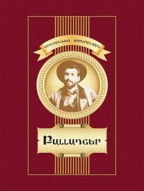 ????????? Hovhannes Tumanyan. Ballades (in Armenian)【電子書籍】[ ????????? ????????? ]