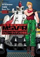 機動戦士ガンダム MSV-R ジョニー・ライデンの帰還(3)