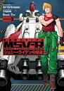機動戦士ガンダム MSV-R ジョニー・ライデンの帰還(3)【電子書籍】[ Ark Performance ]
