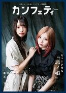カンフェティ vol.201: 日常にもっと感動を! (シアター情報誌)