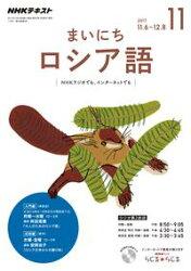 NHKラジオ まいにちロシア語 2017年11月号[雑誌]