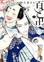百と卍(3)【電子限定特典付】【電子書籍】[ 紗久楽さわ ]