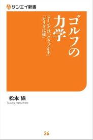 ゴルフの力学【電子書籍】[ 松本協 ]
