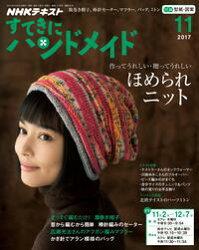NHK すてきにハンドメイド 2017年11月号[雑誌]