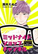 ミッドナイトショップチャンネル【短編】 商品001:見えるメガネ