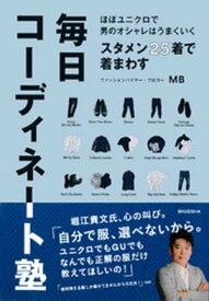 ほぼユニクロで男のオシャレはうまくいく スタメン25着で着まわす毎日コーディネート塾【電子書籍】[ MB ]