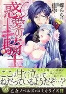 惑愛の騎士〜いとしき王女への誓い〜