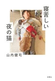 寝苦しい夜の猫【電子書籍】[ 山内健司 ]