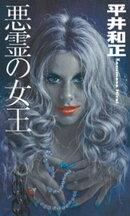 悪霊の女王