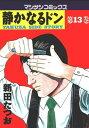 静かなるドン(13)【電子書籍】[ 新田たつお ]
