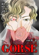 GORSE【マイクロ】(7)