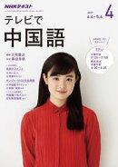 NHKテレビ テレビで中国語 2017年4月号[雑誌]