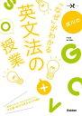 成川の「なぜ」がわかる英文法の授業高校分野の英文法がまるっとわかる本【電子書籍】[ 成川博康 ]