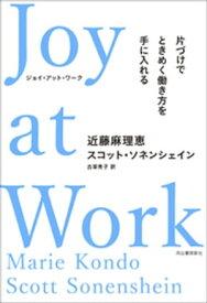 Joy at Work 片づけでときめく働き方を手に入れる【電子書籍】[ 近藤麻理恵 ]