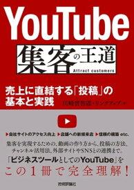 YouTube 集客の王道 〜売上に直結する「投稿」の基本と実践【電子書籍】[ 川崎實智郎 ]