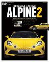 SCRAMBLE ARCHIVE ALPINE(スクランブル・アーカイブ アルピーヌ) 2【電子書籍】[ car MAGAZINE編集部 ]