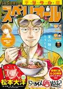 ビッグコミックスペリオール 2021年14号(2021年6月25日発売)