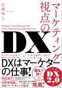 マーケティング視点のDX【電子書籍】[ 江端浩人 ]