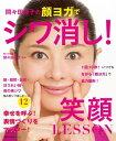 間々田佳子の顔ヨガでシワ消し!笑顔LESSON【電子書籍】[ 間々田 佳子 ]