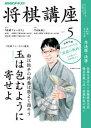 NHK 将棋講座 2017年5月号[雑誌]【電子書籍】