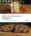 京都「CHIPPRUSON」の天然酵母パン