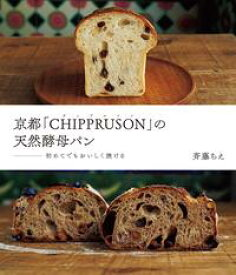京都「CHIPPRUSON」の天然酵母パン初めてでもおいしく焼ける【電子書籍】[ 斉藤ちえ ]