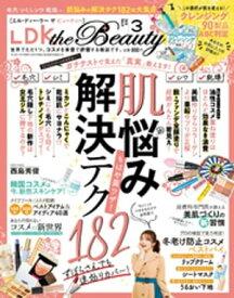 LDK the Beauty (エル・ディー・ケー ザ ビューティー)2020年3月号【電子書籍】[ LDK the Beauty編集部 ]