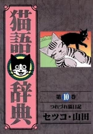 猫語辞典(10)つれづれ猫日記【電子書籍】[ セツコ・山田 ]