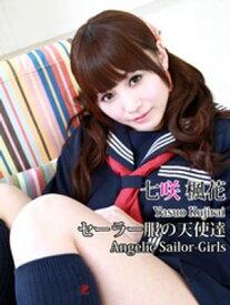 セーラー服の天使達Angelic Sailor-Girls 七咲楓花【電子書籍】[ 七咲楓花 ]