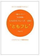 """英会話ともだちフレーズ200 """"ともフレ200"""" part2"""
