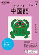 NHKラジオ まいにち中国語 2017年7月号[雑誌]
