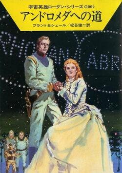 宇宙英雄ローダン・シリーズ 電子書籍版199 アルコンの最期
