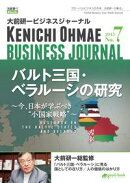 """大前研一ビジネスジャーナル No.7(バルト三国・ベラルーシの研究〜今、日本が学ぶべき""""小国家戦略""""〜)"""
