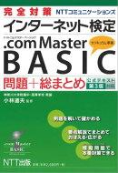 完全対策 NTTコミュニケーションズ インターネット検定 .com Master BASIC 問題+総まとめ(公式テキスト第3版対応…