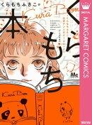 くらもち本〜くらもちふさこ公式アンソロジーコミック〜
